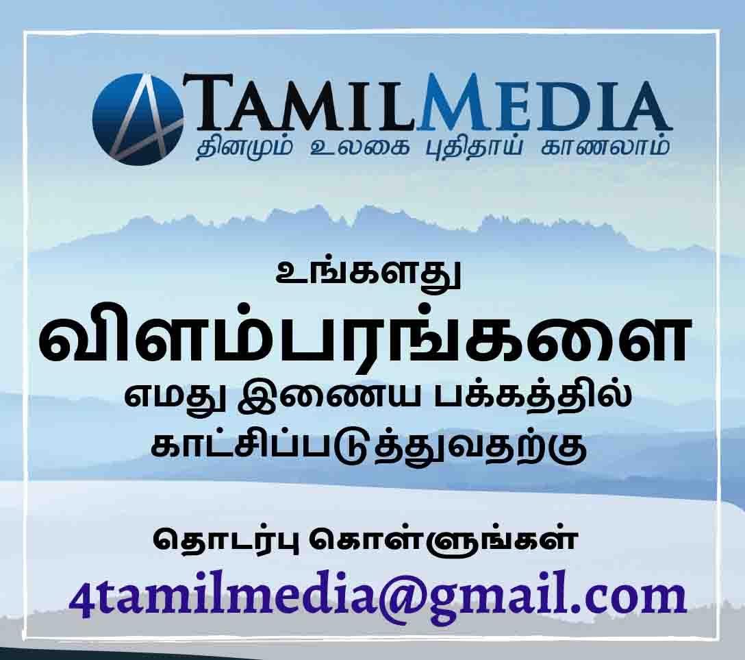 4tamilMedia